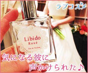 ベッド専用香水[リピドーロゼ]の広告バナー02