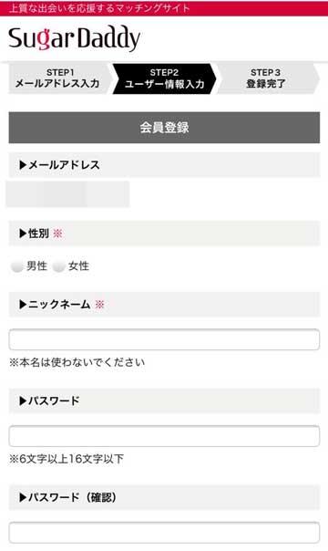シュガーダディ会員登録[性別・ニックネーム・パスワード]画面