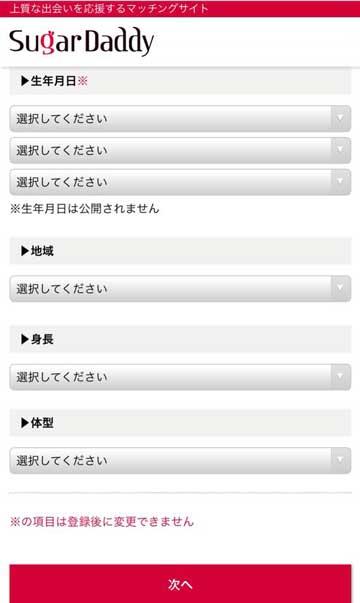 シュガーダディ会員登録[生年月日・住まい・身長・体型]画面