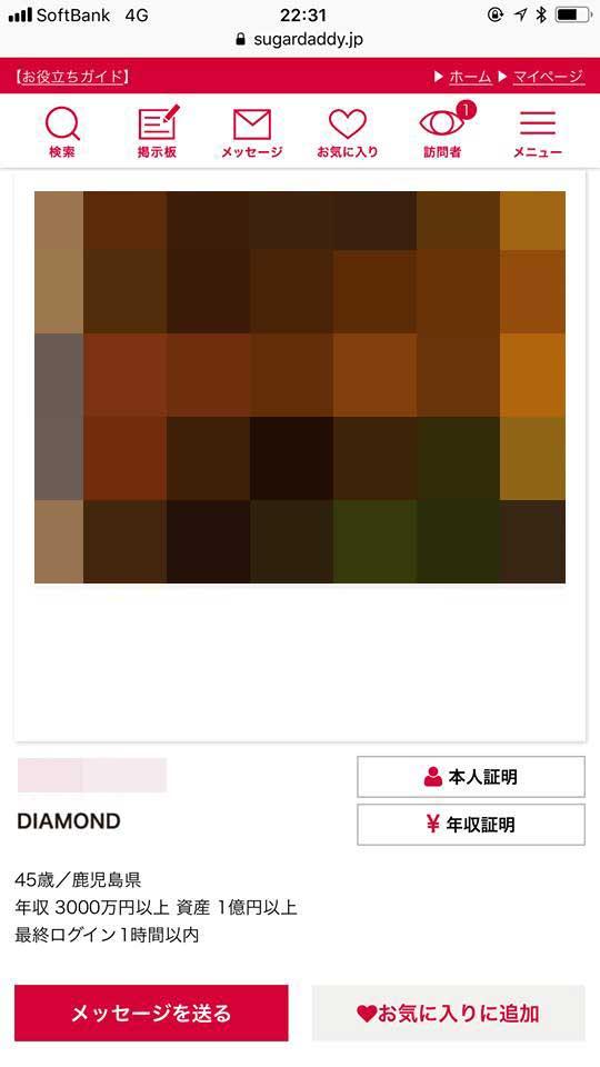 シュガーダディのダイヤモンド会員(有料会員)のプロフィール画像