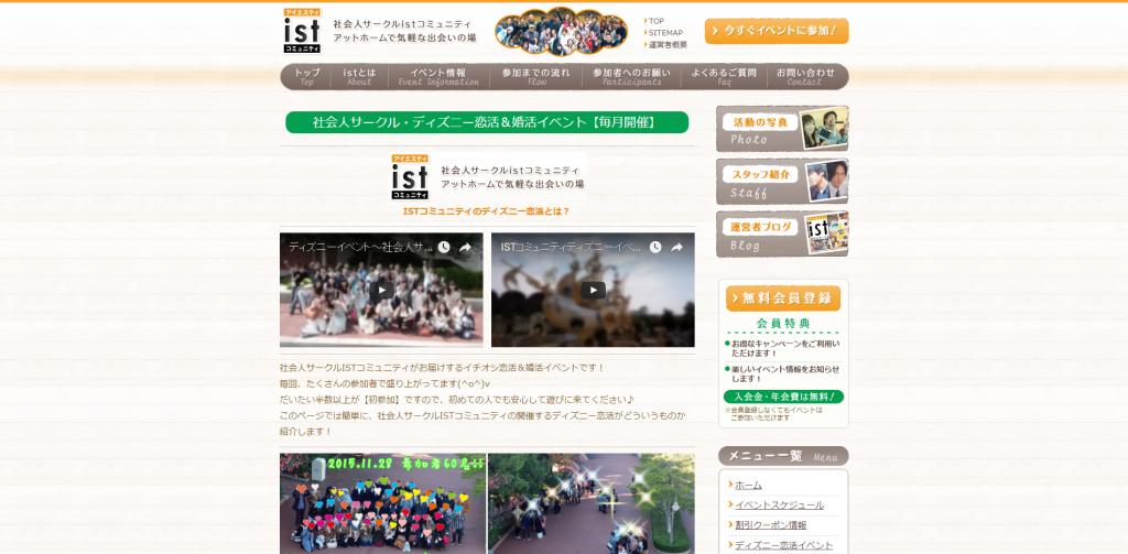 社会人サークル:ISTコミュニティ「ディズニー恋活&婚活イベント」