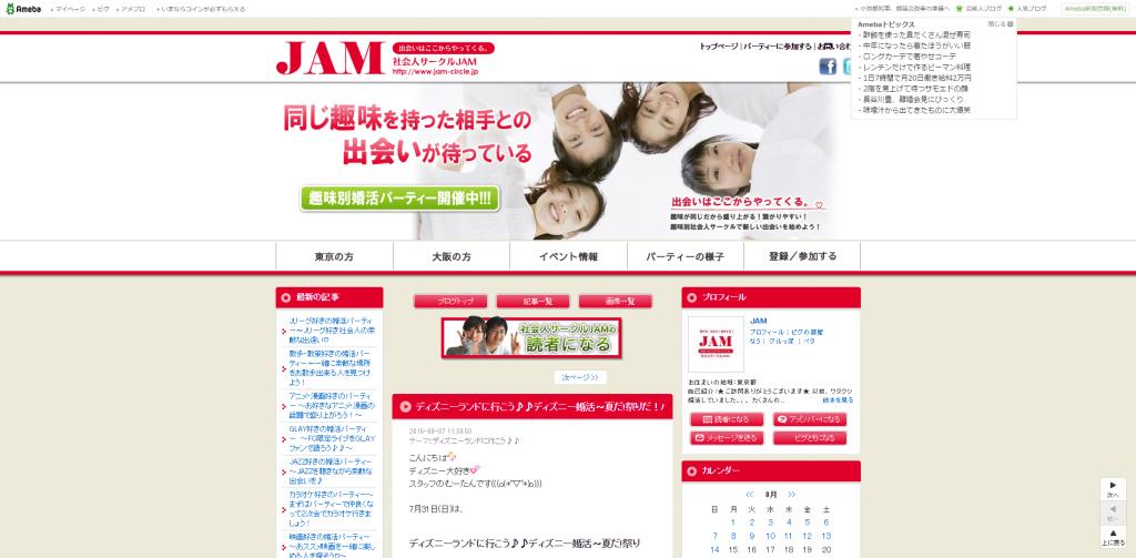 社会人サークル 東京 JAM「ディズニーへ行こう」の様子