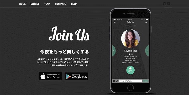 Join Us(ジョイナス)_その日の夜に、近くで一緒に飲みたい相手と合流するマッチングアプリの画像