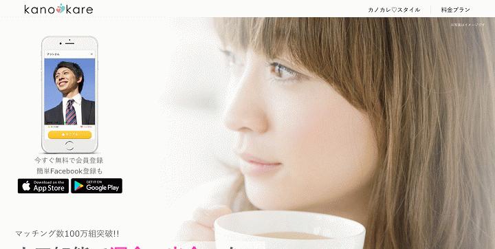 カノカレ(kanokare)_AI(人工知能)を活用したマッチングアプリの画像