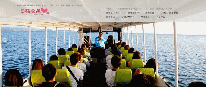 名古屋発・大阪発_20代・30代なら恋するバスツアー_恋旅企画の画像