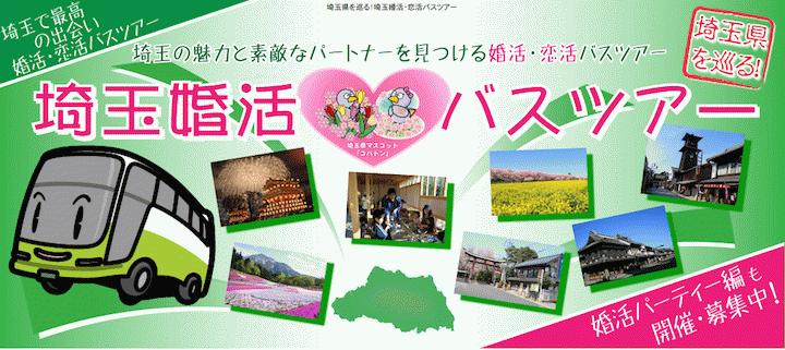 埼玉婚活バスツアーの画像