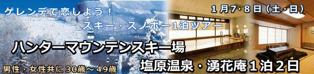 東京発の婚活バスツアー_テゾーロクラブの画像