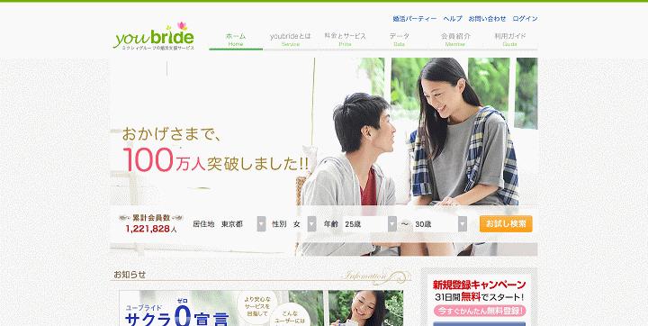 ユーブライド(youbride)_婚活サイトの老舗マッチングサービスの画像