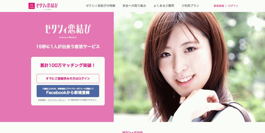 ゼクシィ恋結び_リクルートが提供する婚活サービスの画像