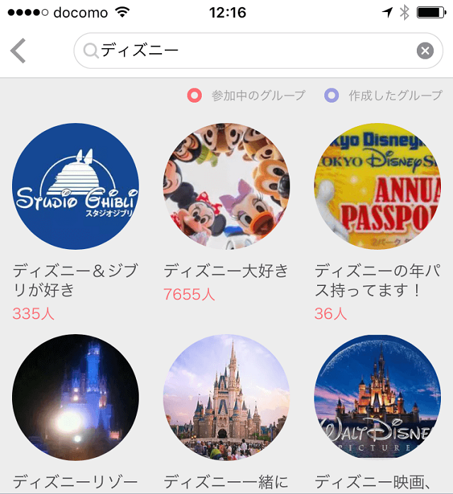 With(ウィズ)のディズニー好き関連グループの画像