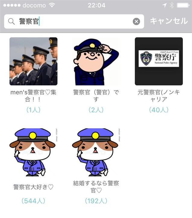 ペアーズ(Pairs)_警察官の画像01
