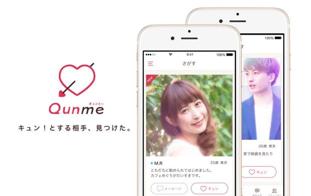 キュンミー(Qunme)_新感覚マッチングアプリの画像