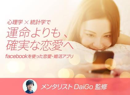 With(ウィズ)_メンタリストDaiGo監修!心理学をもとにした恋活アプリの画像