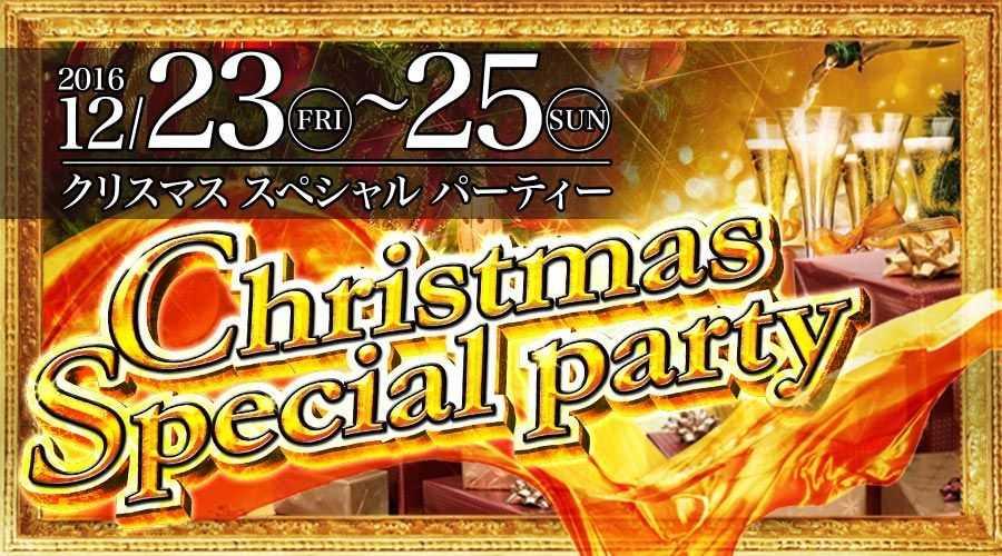12/23~25開催!エクシオクリスマススペシャルパーティーin全国の画像
