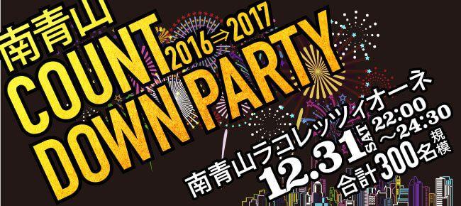 渋谷・表参道の恋活カウントダウンパーティーの画像