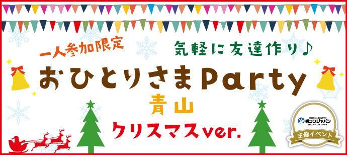 12月24日(土)クリスマスイヴに素敵な出会いを!おひとりさま限定Party in 青山・表参道の画像