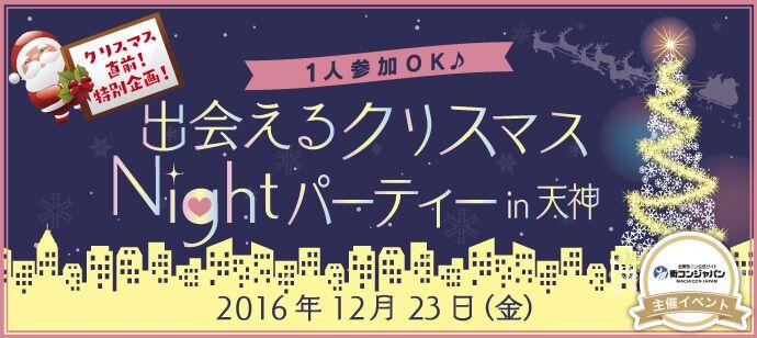 12月23日(金・祝)出会えるクリスマスNightパーティーin天神の画像