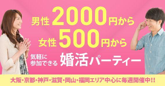 男性2000円からの婚活パーティー「フィオーレパーティー」の画像