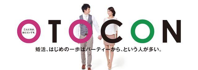 30代、40代中心の結婚への真剣さの高い「おとコン(OTOCON)」の画像