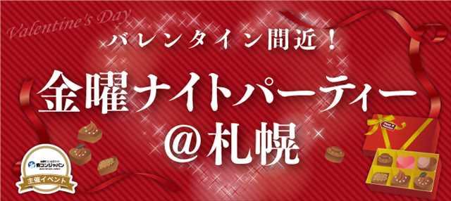 バレンタイン間近!金曜ナイトパーティー札幌の画像
