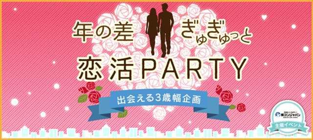 バレンタイン間近!金曜ナイトパーティーin札幌の画像