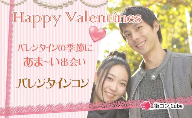 気軽に楽しい恋活を♪バレンタインコンin栄(名古屋)の画像