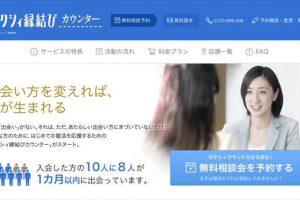 ゼクシィ縁結びカウンター_リクルート運営の結婚相談所サービスの画像