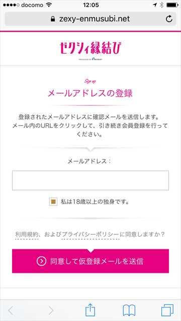 ゼクシィ縁結びの登録方法_メールアドレスを入力して仮登録の画像