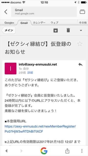 ゼクシィ縁結びの登録方法_仮登録のお知らせメールの画像