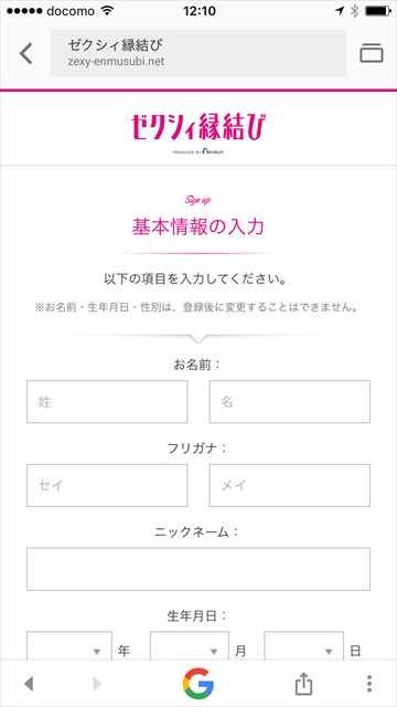 ゼクシィ縁結びの登録方法_基本情報を入力し本登録の画像