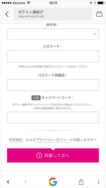 ゼクシィ縁結びの登録方法_キャンペーンコード入力の画像