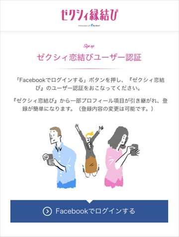 ゼクシィ縁結びの登録方法_ゼクシィ恋結びデータ引き継ぎの画像