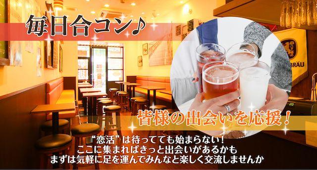 合コンバーの顔を持つカフェ_婚活バー「G-Days」in神田