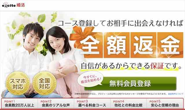 エキサイト恋愛結婚 _インターネット老舗企業が提供する婚活サイト