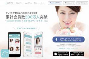 ペアーズ(Pairs)_会員数600万人を誇る恋活アプリ・婚活サイト
