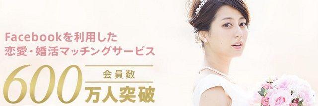 ペアーズ(Pairs)_会員数600万人を誇る日本最大級のフェイスブック恋活アプリ