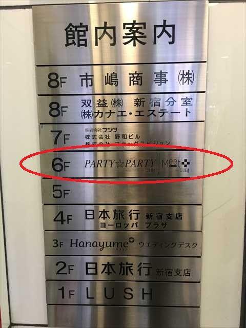 パーティーパーティー新宿南口ラウンジの案内