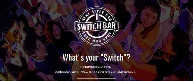 Switch Bar(スイッチバー) in 大阪心斎橋・難波