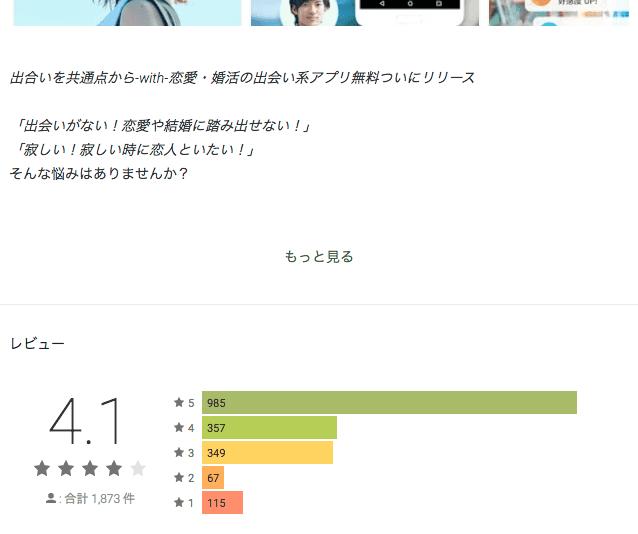 with-GooglePlayの評価とレビュー