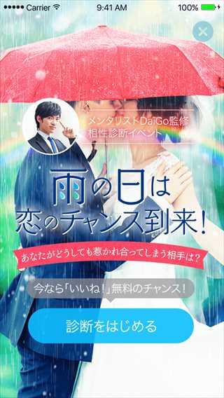 メンタリストDaiGo監修の相性診断イベント-雨の日は恋のチャンス01