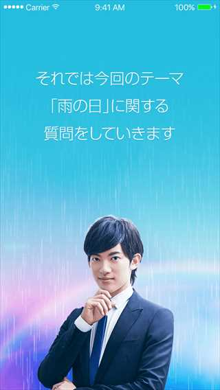メンタリストDaiGo監修の相性診断イベント-雨の日は恋のチャンス02