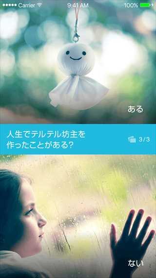 メンタリストDaiGo監修の相性診断イベント-雨の日は恋のチャンスの質問