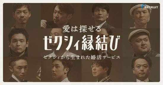 ゼクシィ縁結びの「愛をしようぜ」キャンペーン