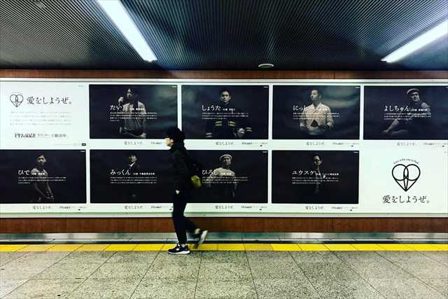 ゼクシィ縁結び「愛をしようぜ」広告ポスター