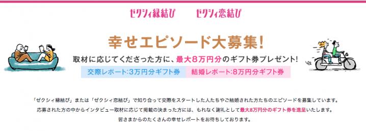 ゼクシィ縁結び•ゼクシィ恋結びで成婚して8万円ギフト券をゲット!