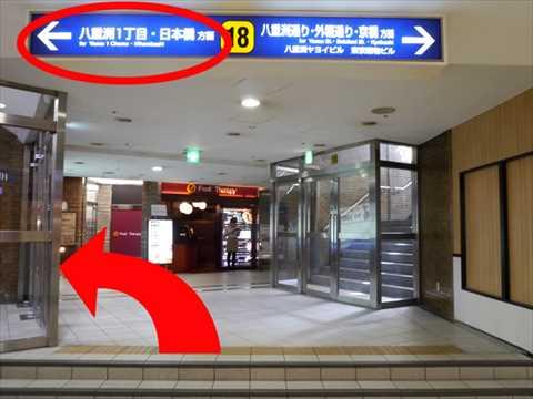 パーティーパーティー東京ラウンジ最寄りの地下18番出入り口