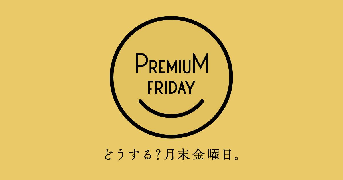 プレミアムフライデー婚活がおすすめな理由と婚活イベント厳選4選!