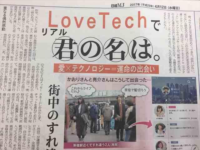 【日経MJ掲載】Love Techで リアル「君の名は。」