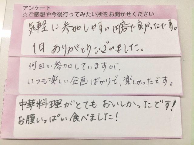 TKKトラベル恋するバスコン~30代限定「横浜港一周クルージング飲茶ランチ」の感想
