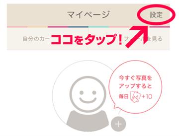 タップル誕生のキャンペーンコード登録手順1